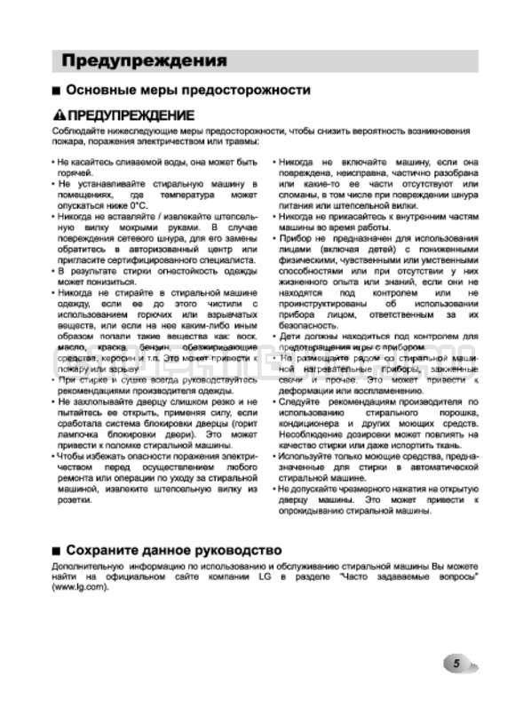 Инструкция LG F12A8HDS страница №5