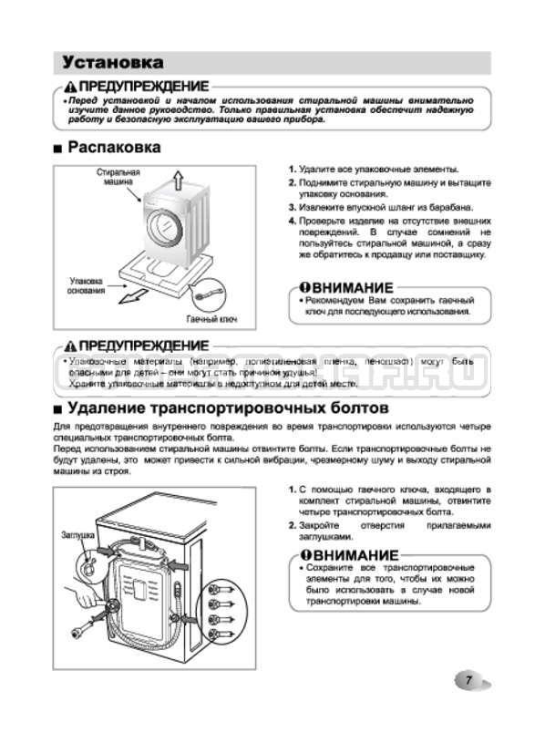 Инструкция LG F12A8HDS страница №7