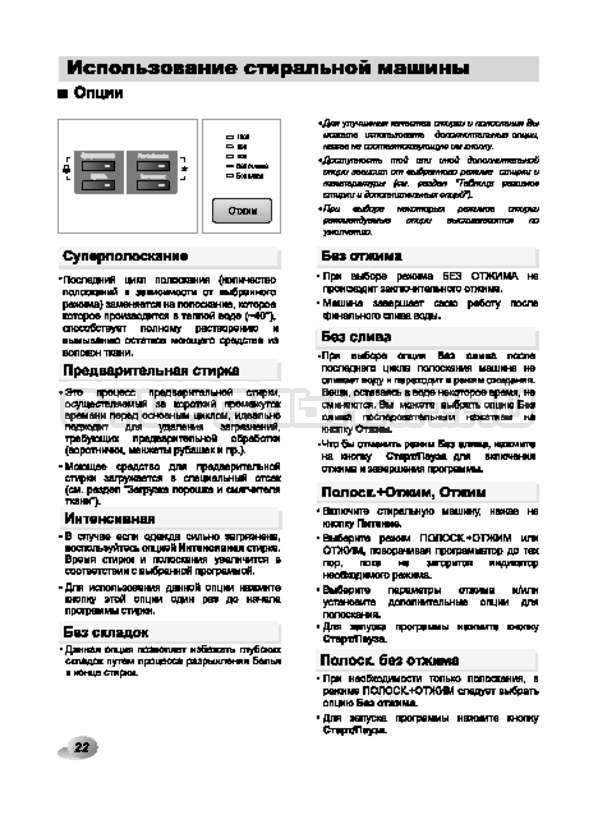 Инструкция LG F12B8MD страница №22