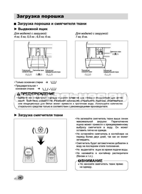 Инструкция LG F12B8MD страница №34