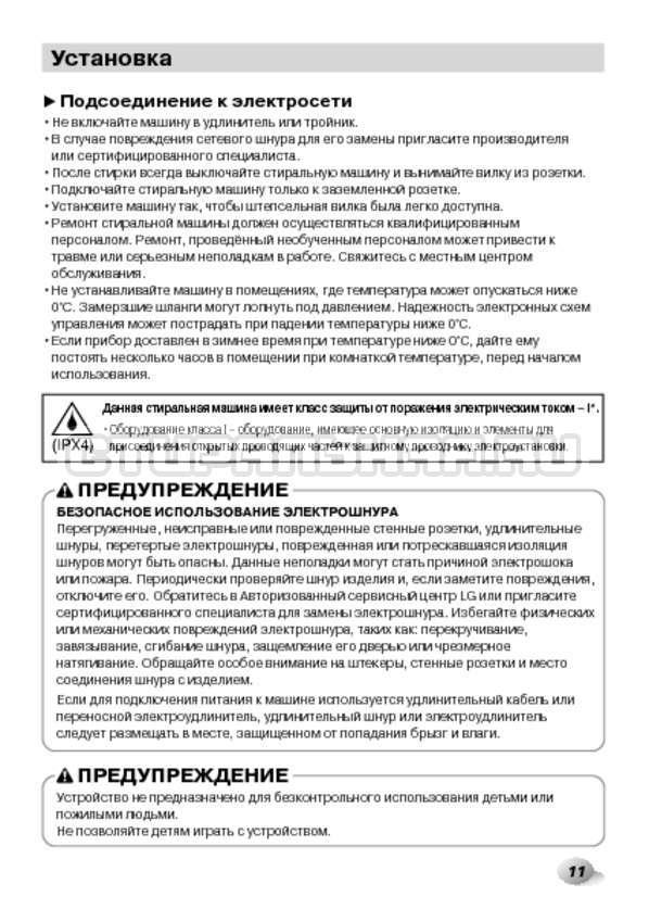 Инструкция LG F1480RDS страница №11