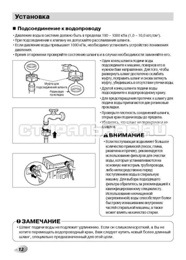 Инструкция LG F1480RDS страница №12