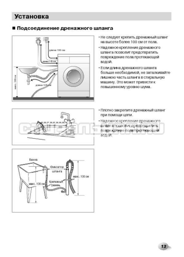 Инструкция LG F1480RDS страница №13