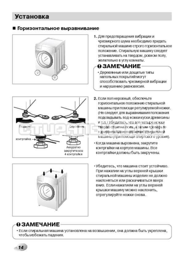Инструкция LG F1480RDS страница №14