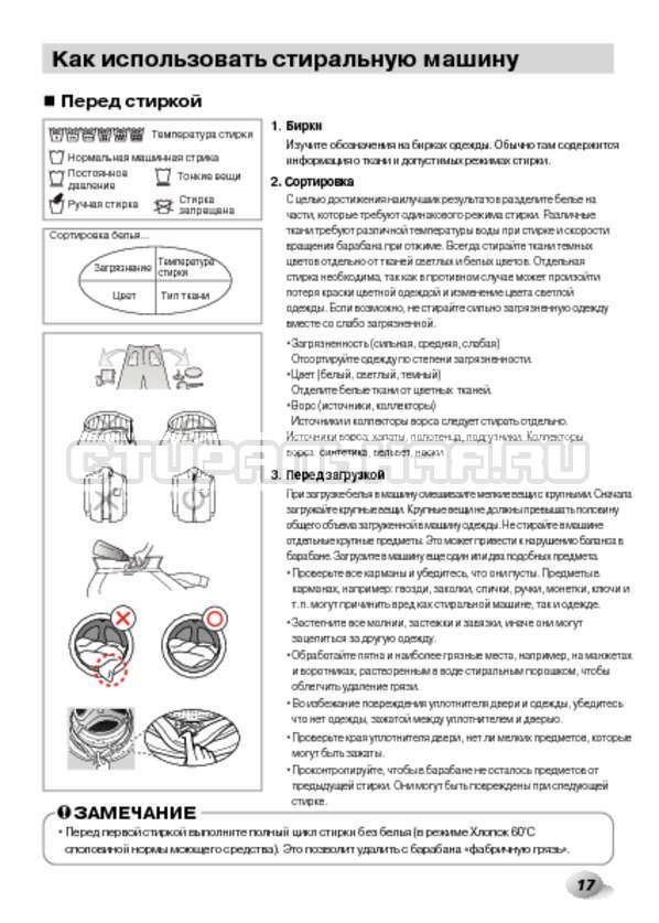 Инструкция LG F1480RDS страница №17