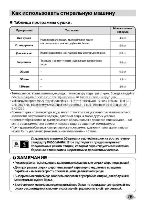 Инструкция LG F1480RDS страница №19