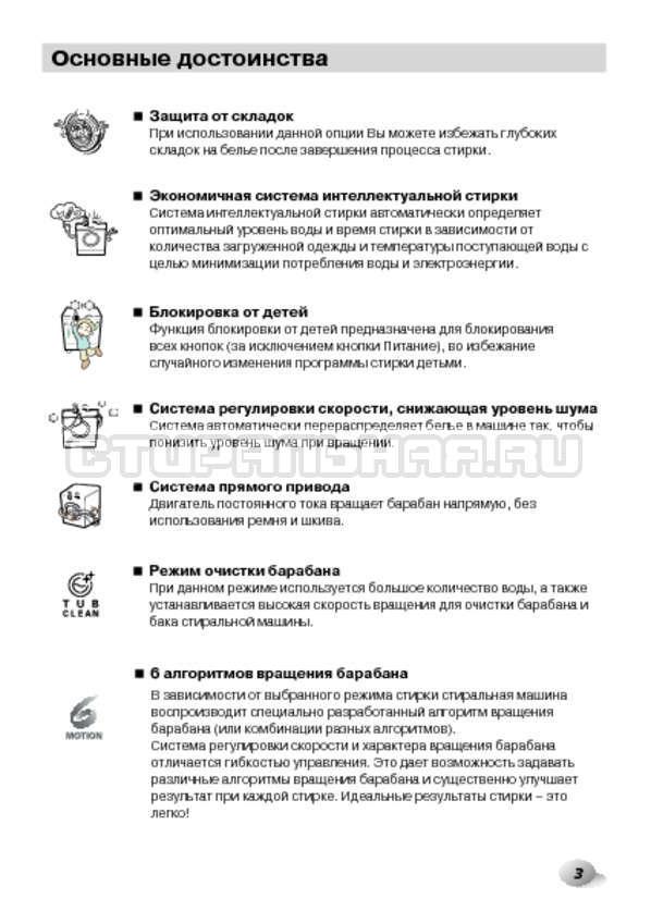 Инструкция LG F1480RDS страница №3