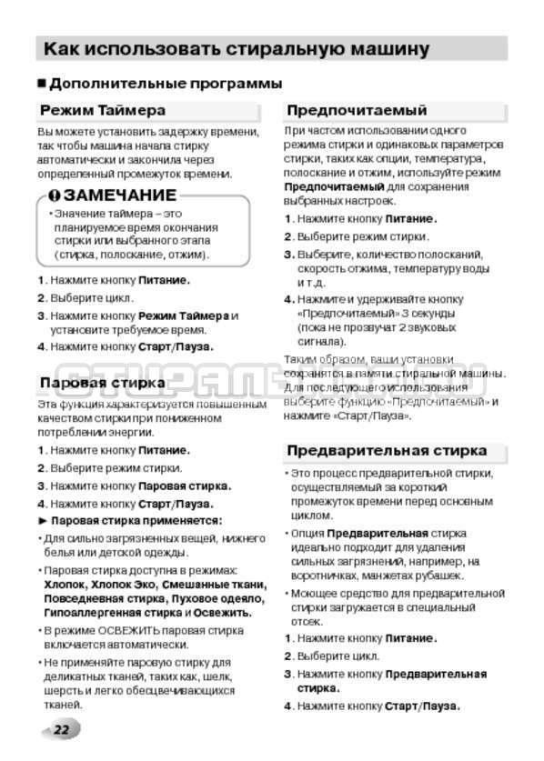 Инструкция LG F1480RDS страница №22