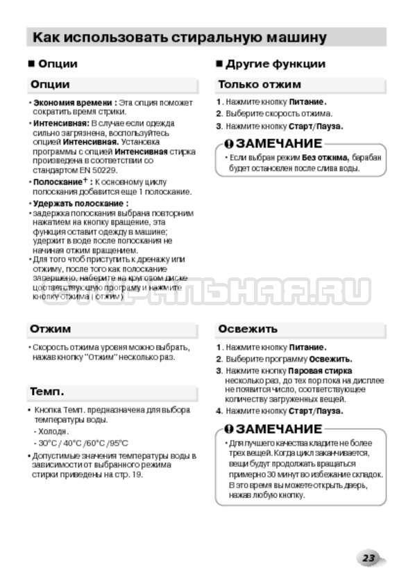 Инструкция LG F1480RDS страница №23