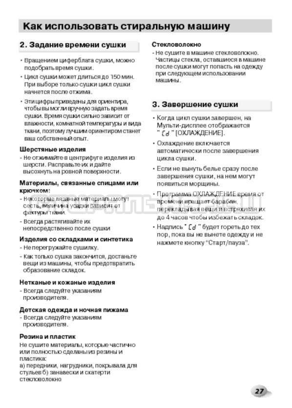 Инструкция LG F1480RDS страница №27