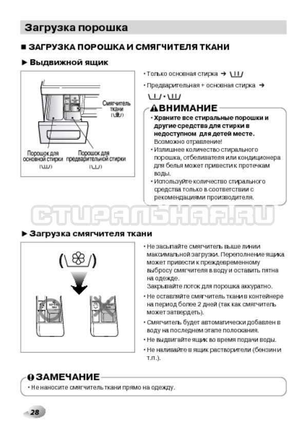 Инструкция LG F1480RDS страница №28