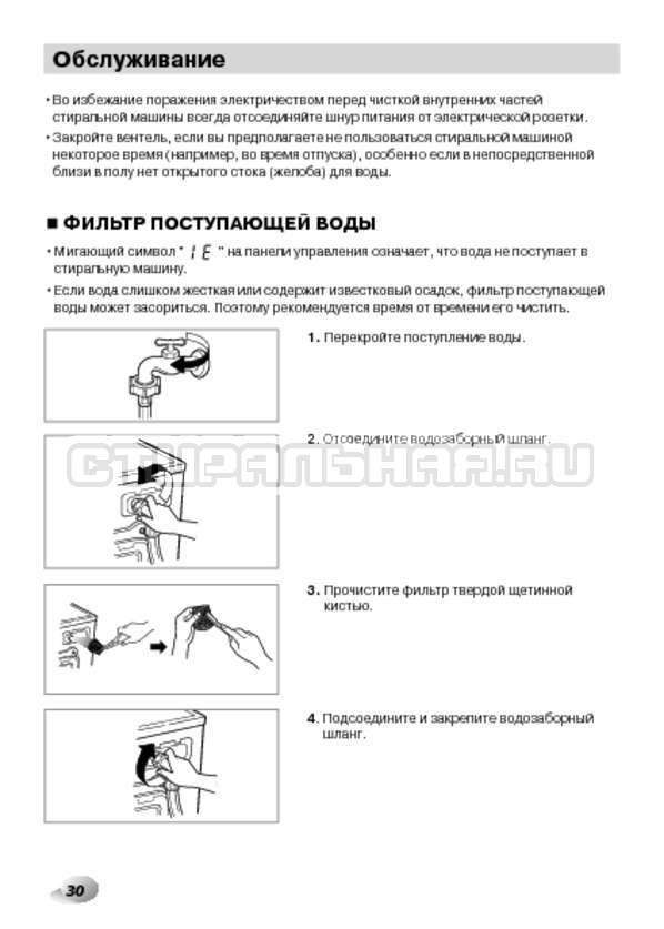 Инструкция LG F1480RDS страница №30