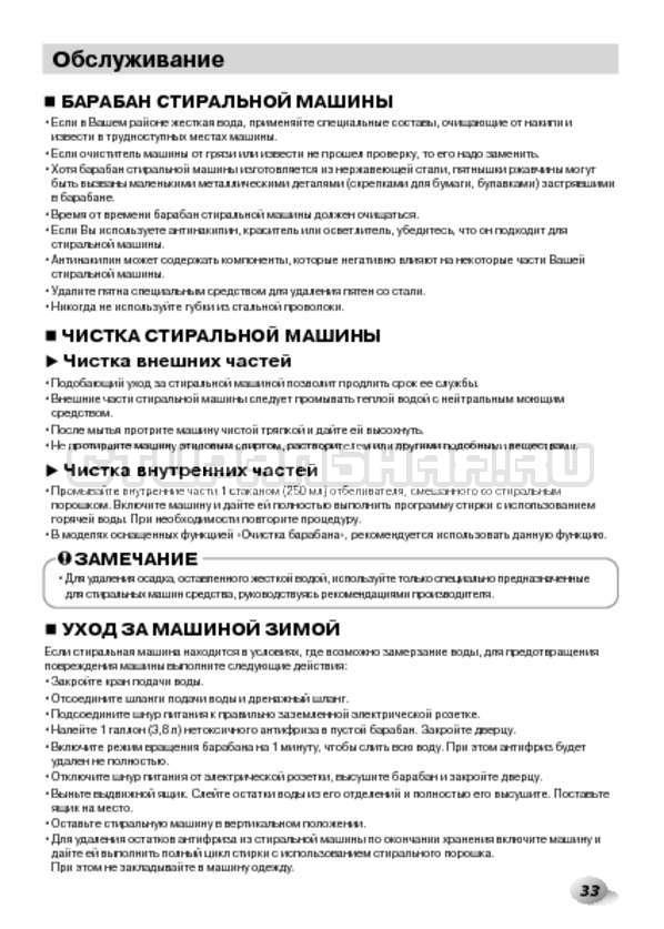 Инструкция LG F1480RDS страница №33