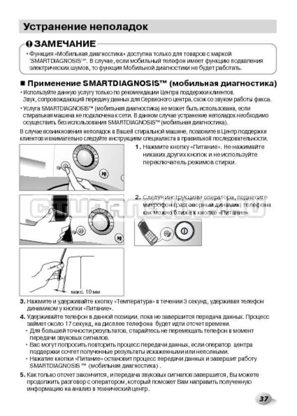 Инструкция LG F1480RDS страница №37