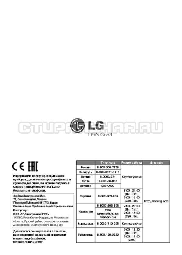 Инструкция LG F1480RDS страница №40