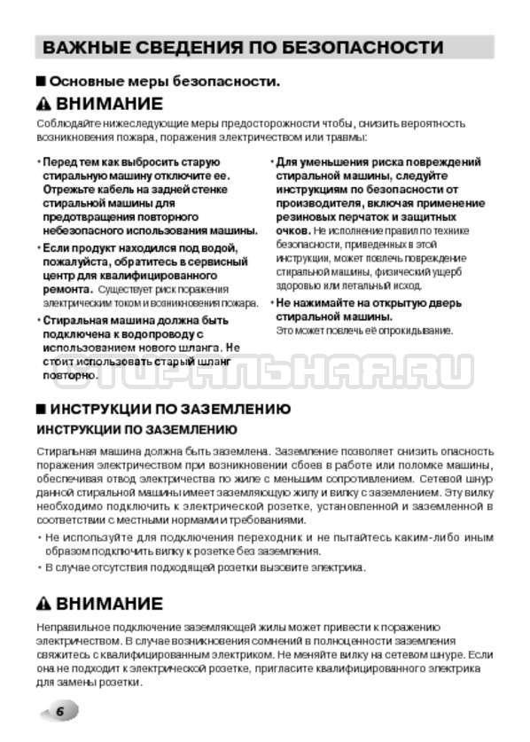 Инструкция LG F1480RDS страница №6