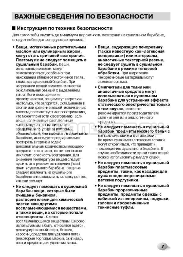Инструкция LG F1480RDS страница №7