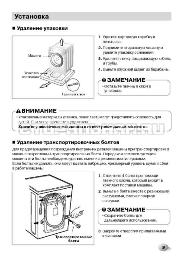 Инструкция LG F1480RDS страница №9