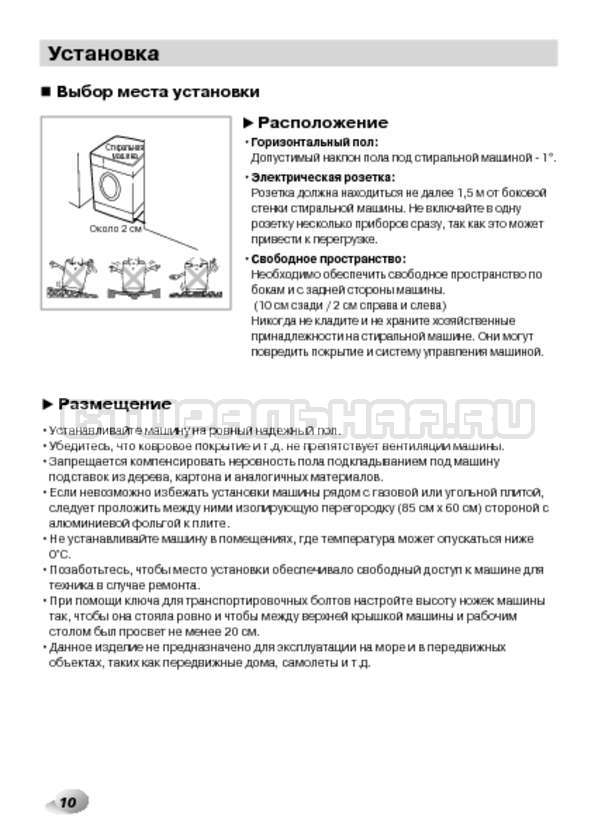 Инструкция LG F1480RDS страница №10
