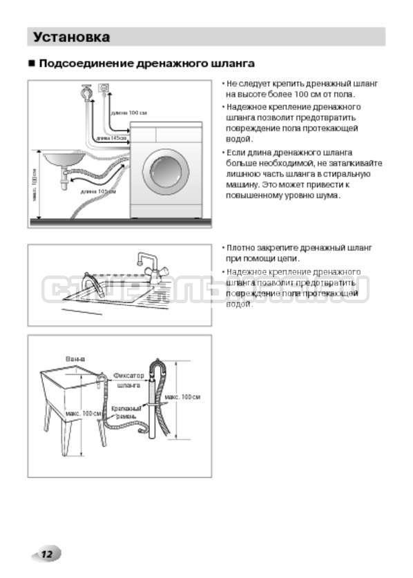 Инструкция LG F1495BDS страница №12