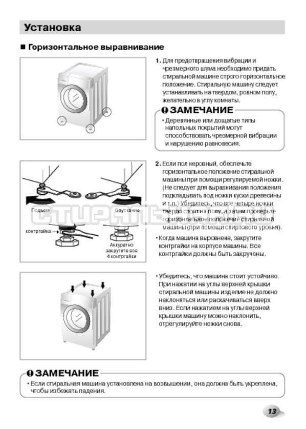 Инструкция LG F1495BDS страница №13