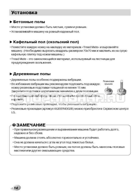 Инструкция LG F1495BDS страница №14