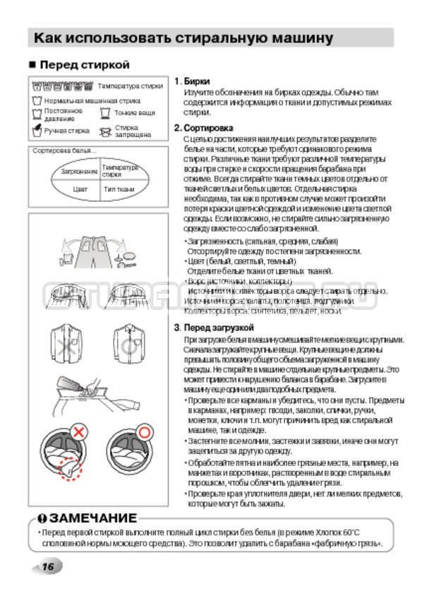 Инструкция LG F1495BDS страница №16