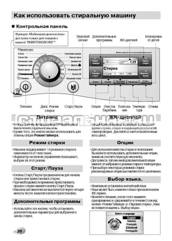 Инструкция LG F1495BDS страница №20