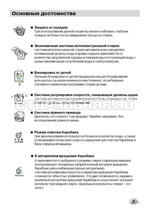 Инструкция LG F1495BDS страница №3