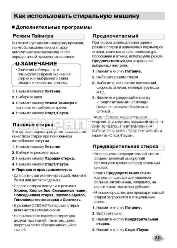Инструкция LG F1495BDS страница №21