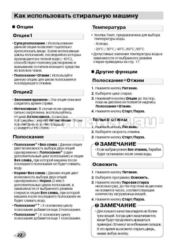 Инструкция LG F1495BDS страница №22
