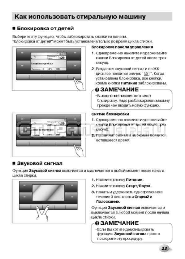 Инструкция LG F1495BDS страница №23