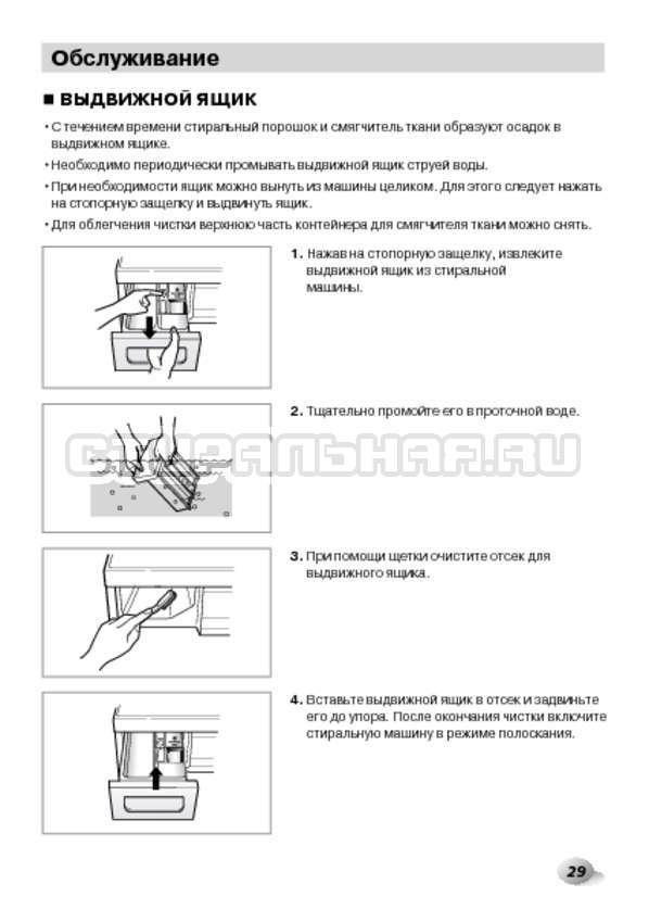 Инструкция LG F1495BDS страница №29