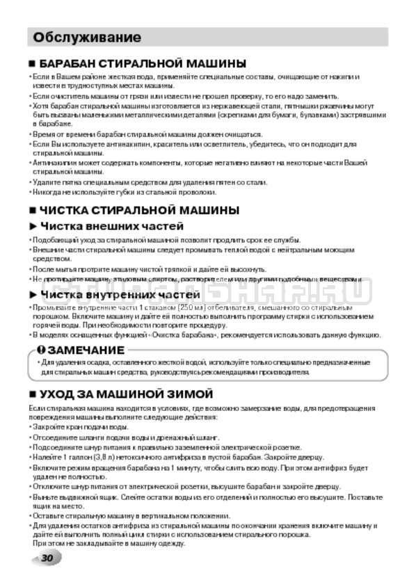 Инструкция LG F1495BDS страница №30