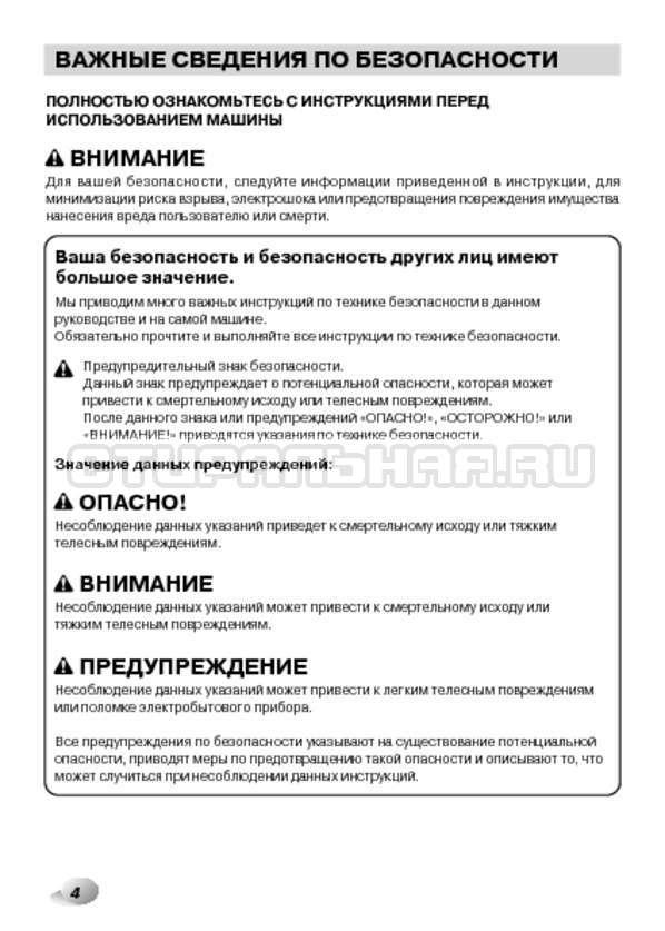 Инструкция LG F1495BDS страница №4