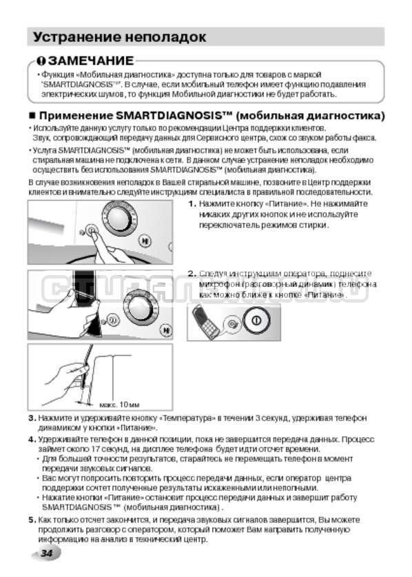 Инструкция LG F1495BDS страница №34