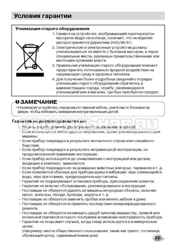 Инструкция LG F1495BDS страница №35