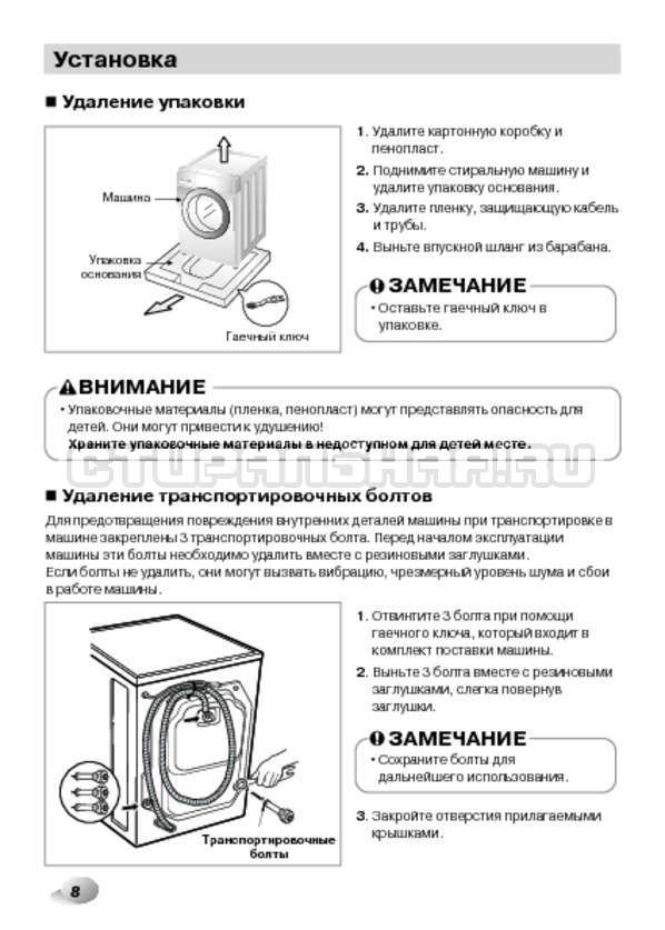 Инструкция LG F1495BDS страница №8