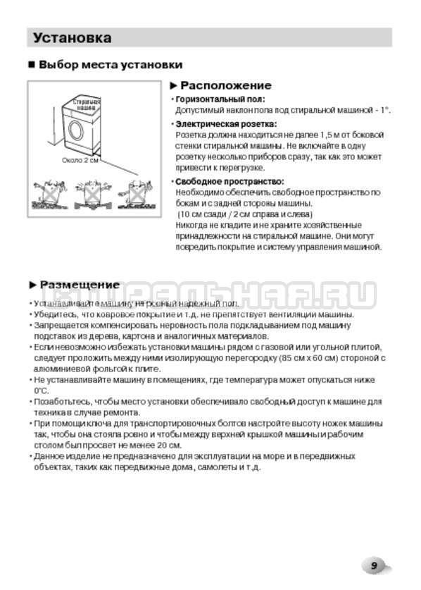 Инструкция LG F1495BDS страница №9
