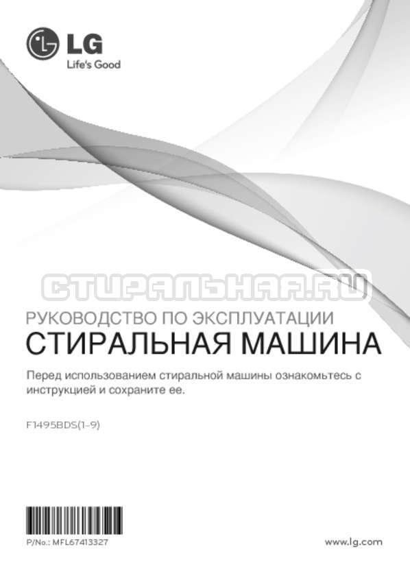 Инструкция LG F1495BDS7 страница №1