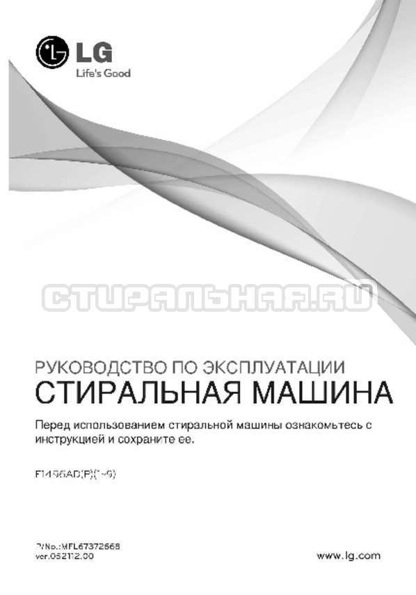 Инструкция LG F1496AD3 страница №1