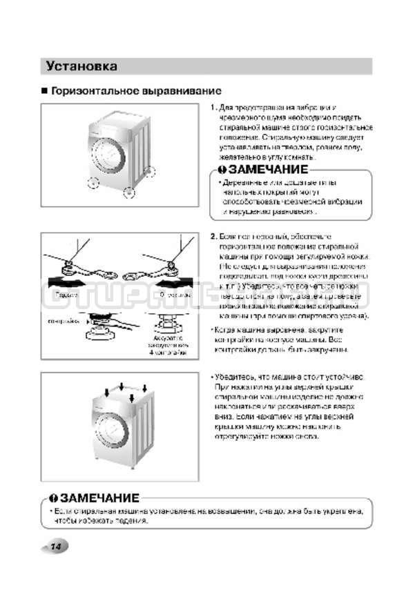 Инструкция LG F1496AD3 страница №14