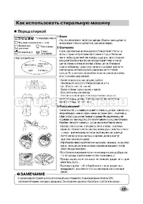 Инструкция LG F1496AD3 страница №17