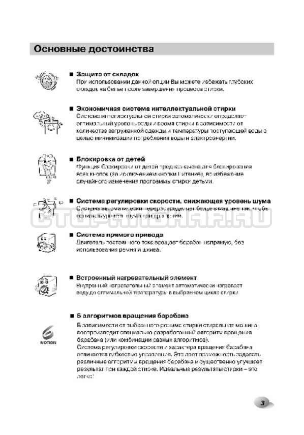 Инструкция LG F1496AD3 страница №3