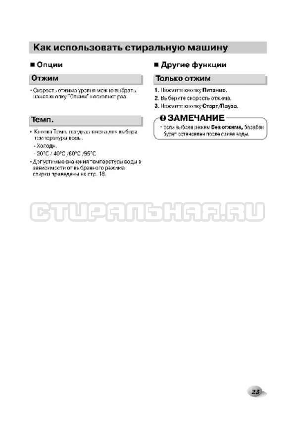 Инструкция LG F1496AD3 страница №23