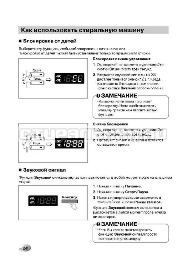 Инструкция LG F1496AD3 страница №24