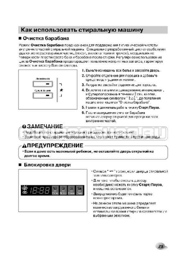 Инструкция LG F1496AD3 страница №25