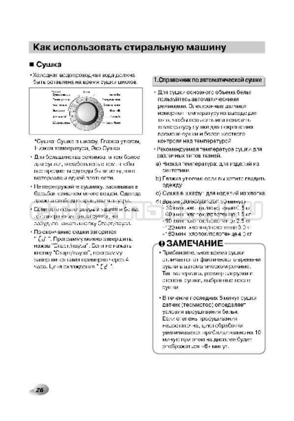Инструкция LG F1496AD3 страница №26