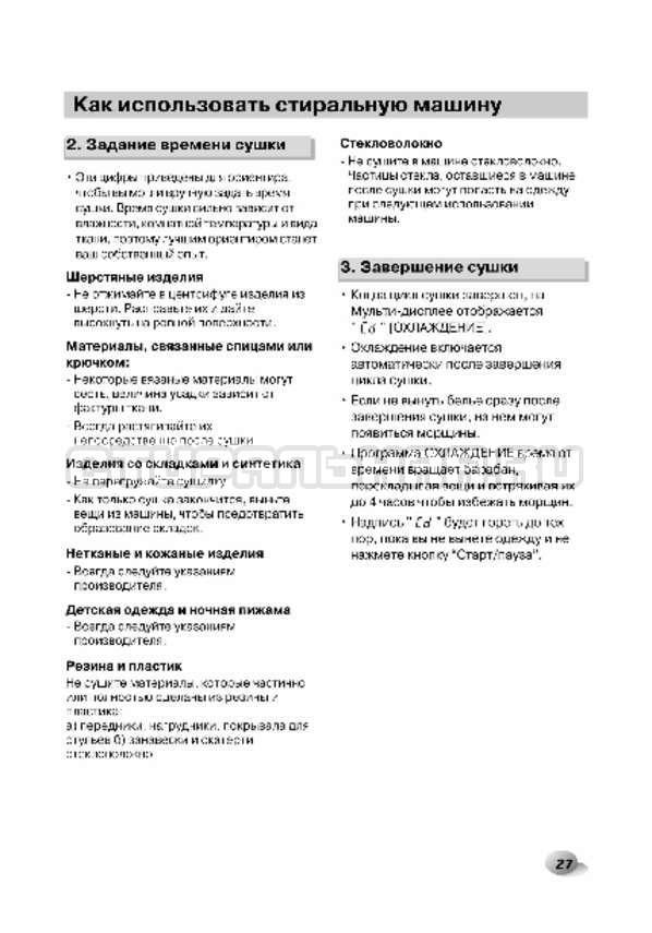Инструкция LG F1496AD3 страница №27