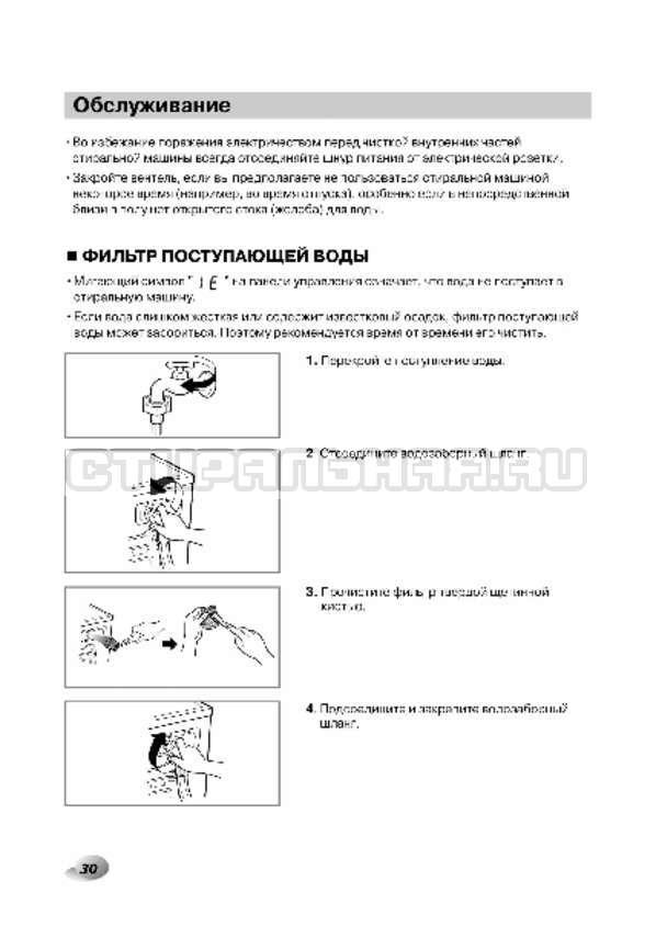 Инструкция LG F1496AD3 страница №30